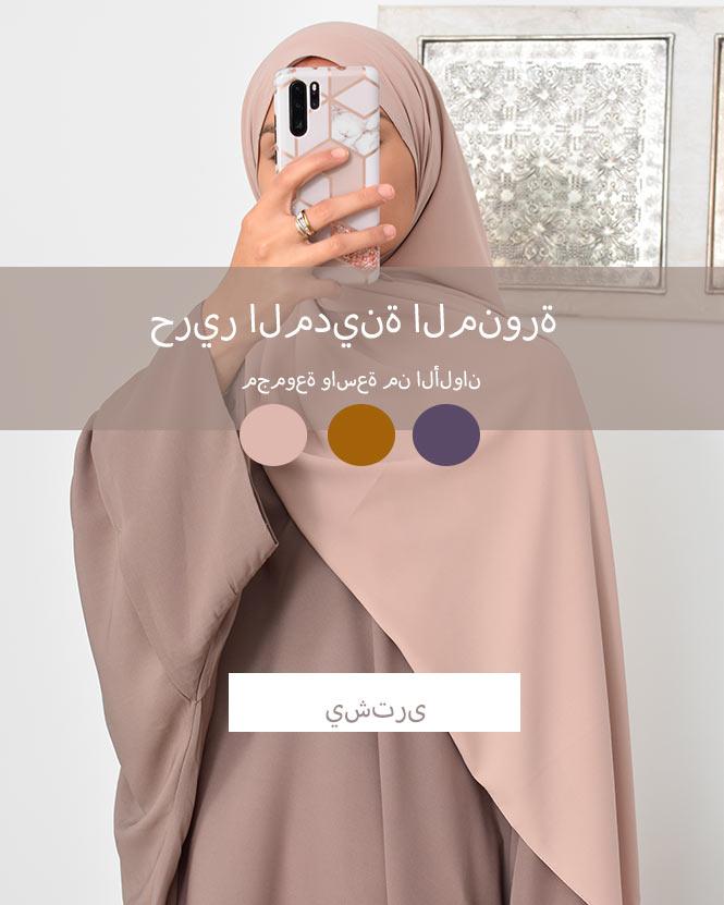 حجاب عصري
